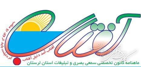 کسب رتبه برتر توسط «نشریه آفتاب کوهدشت» در جشنواره کشوری محراب قلم سال ۱۳۹۴