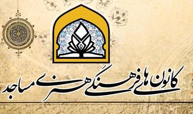 بیانیه دبیرخانه کانون های مساجد لرستان به مناسبت۲۲ بهمن۹۵
