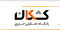 سایت کشکان به عنوان دومین سایت خبری کوهدشت دارای مجوز شد.
