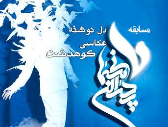 مسابقه عکاسی و دلنوشته پدران آسمانی درشهرستان کوهدشت برگزار می شود+جزئیات