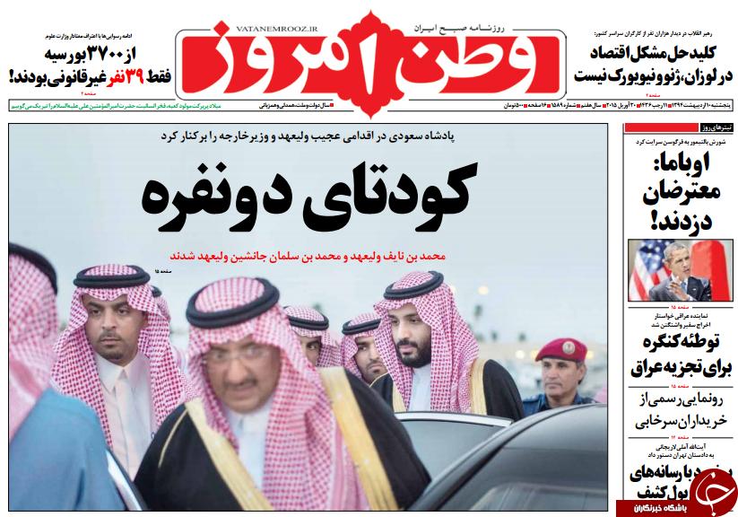 تیتر نخست روزنامههای پنجشنبه ۱۰ اردیبهشت ۹۴