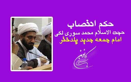 متن حکم انتصاب حجت الاسلام محمد سوری لکی به عنوان امام جمعه جدید پلدختر