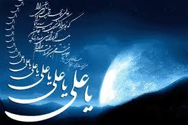 با علی(ع) باش و آنگه یا علی(ع) گو/اسماعیل جمیاری