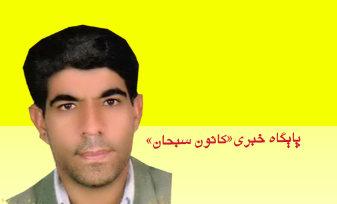 خداحافظی حمزه فیضی پور از آموزش و پرورش کوهنانی/آیا وی یکی از کاندیداهای مجلس می شود؟