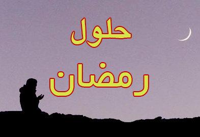 روز اول ماه رمضان پنجشنبه می باشد/ احتمال۳۰ روز تمام شدن رمضان امسال