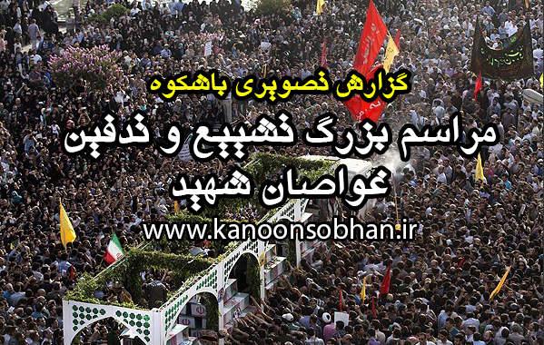 گزارش تصویری از مراسم بزرگ تشییع و تدفین غواصان شهید