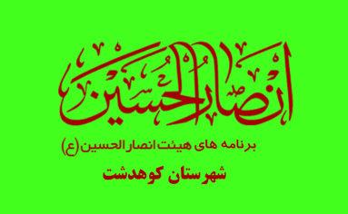 برنامه هیئت انصارالحسین (ع) کوهدشت در تابستان ۹۴