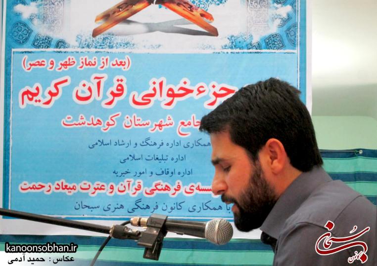 تصاویر مراسم بزرگ جزءخوانی قرآن کریم شهرستان کوهدشت رمضان ۹۴