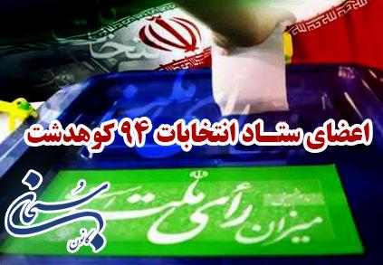 «اعضای ستاد انتخابات ۹۴ کوهدشت»مشخص شدند.