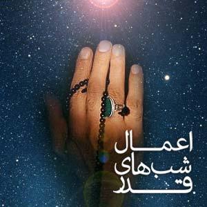 اعمال و دعاهای ویژه شب های قدر