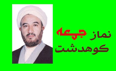 امام جمعه کوهدشت:رهاسازی مسائل فرهنگی از مهمترین دغدغههای مقام معظم رهبری است.