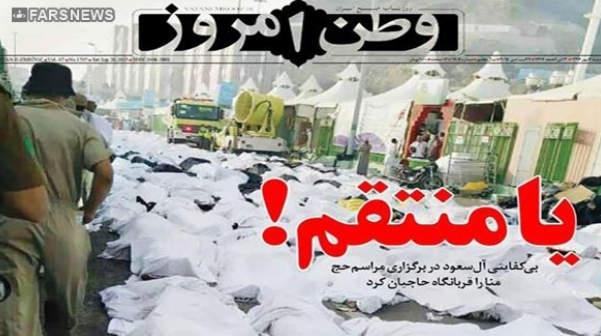 «تصاویر صفحه نخست روزنامههای شنبه ۴مهر۹۴ کشور»/«خشم جهاناسلام از فاجعهآفرینی آل سعود»