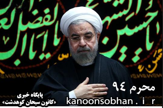 فلیم روضه خوانی دکتر روحانی رئیس جمهور+دانلود