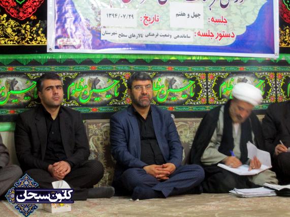 تصاویر «جلسه شورای فرهنگ عمومی شهرستان کوهدشت » مهر ۹۴