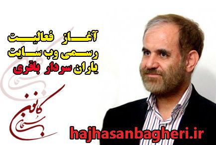 آغاز فعالیت رسمی وب سایت یاران سردار حاج حسن باقری +عکس