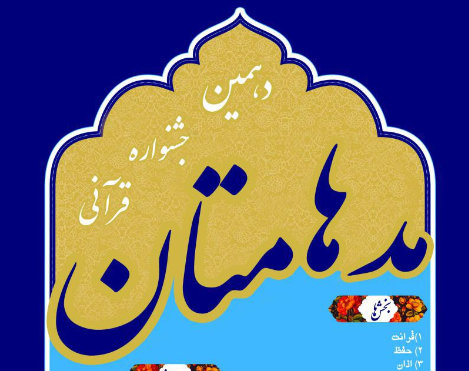 برگزاری مرحله استانی دهمین جشنواره قرآنی مدها متان در لرستان/اعلام اسامی برتر مرحله شهرستانی
