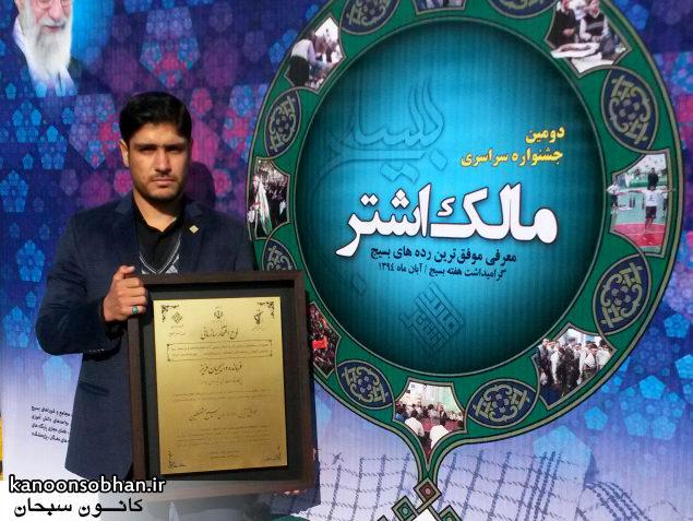 کسب موفق ترین رده بسیج کشور توسط حامد مهدی نیا و بسجیان پایگاه شهید محلاتی(ره)کوهدشت +عکس