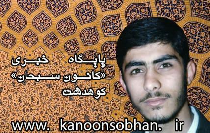 مادر شهید والامقام محمد علیم(شهرام) عباسی به فرزند شهیدش پیوست.+زمان خاکسپاری