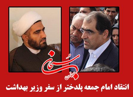 انتقاد امام جمعه پلدختر از سفر وزیر بهداشت