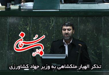 تذکر الهیار ملکشاهی به وزیر جهاد کشاورزی