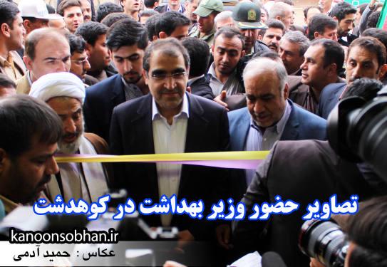 تصاویر حضور وزیر بهداشت در کوهدشت