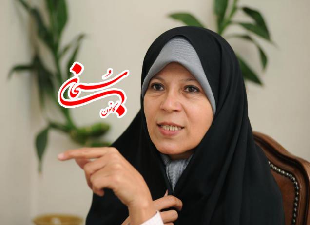 فائزه هاشمی: ما روحانی را رئیسجمهور کردیم.
