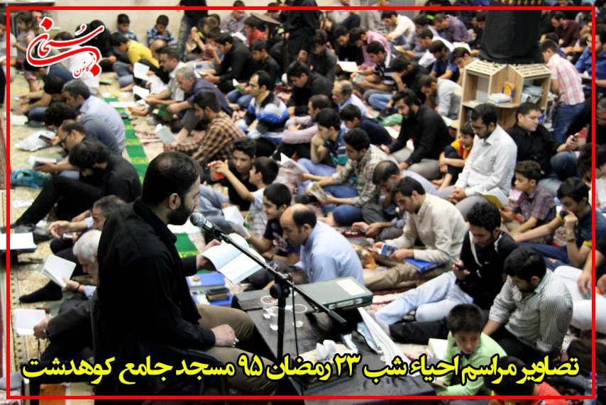 تصاویر مراسم احیاء شب ۲۳ رمضان ۹۵ مسجد جامع کوهدشت