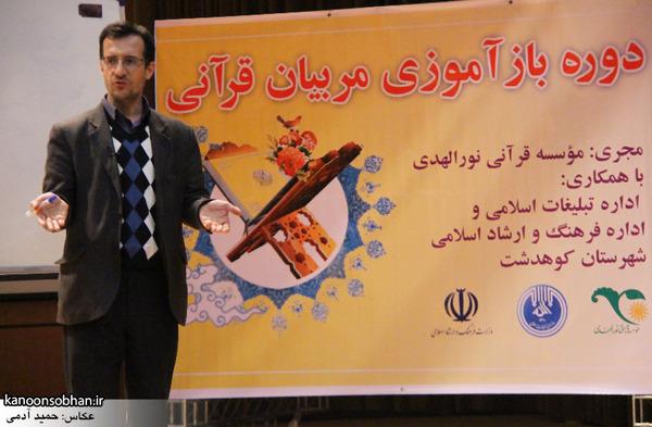 تصاویر دوره باز آموزی مربیان قرآنی در کوهدشت