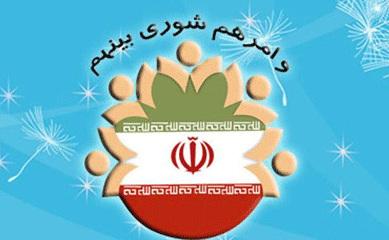 مشخص شدن اعضای هیأت نظارت بر انتخابات شورای بخش های مرکزی و کوهنانی+اسامی