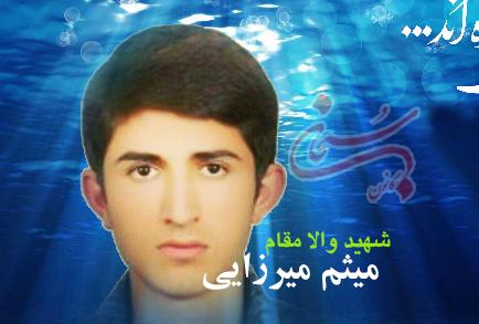 جزئیات کامل شهادت میثم میرزایی پلیس جوان کوهدشتی/ ۶ غواص به محل حادثه اعزام شدند.+عکس