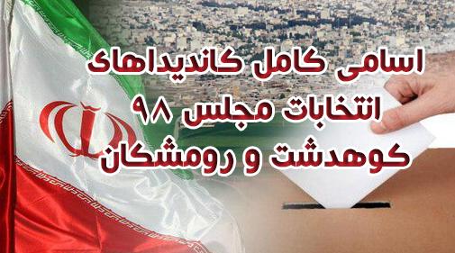 اسامی کامل کاندیداهای انتخابات مجلس ۹۸ کوهدشت و رومشکان