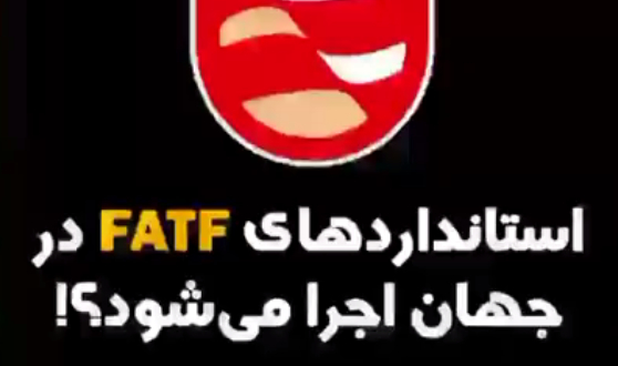 فیلم/ استاندارد های FATF در جهان اجرا می شود؟!