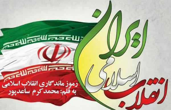رموز ماندگاری انقلاب اسلامی