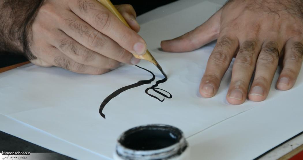 کوهدشت به زودی میزبان جشنواره ملی خوشنویسی می شود