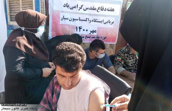 ایستگاه سیار واکسیناسیون کرونا در روستای محروم «قبر موسی» کوهدشت