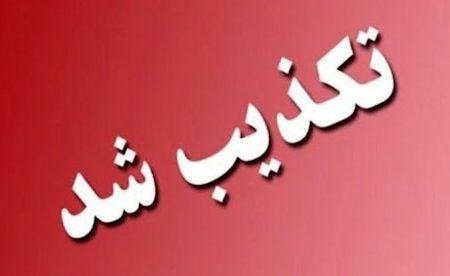 تکذیب خبر انتصاب معاون عمرانی استاندار لرستان