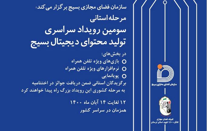 مرحله استانی سومین رویداد تولید محتوای دیجیتال بسیج در لرستان برگزار میشود
