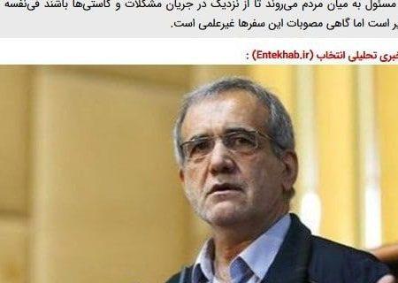 عصبانیت اصلاح طلبها از حضور رئیسی در کنار مردم و ترس از مقایسه با دولت روحانی